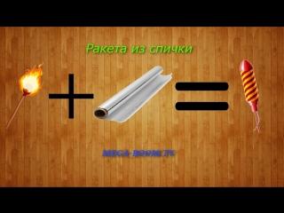 Смотреть как сделать из спичек ракету